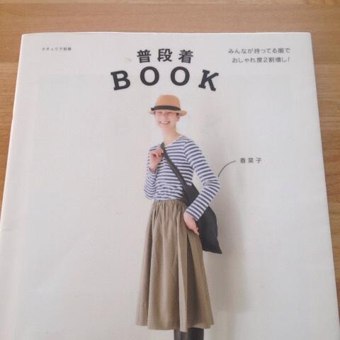 普段着BOOK