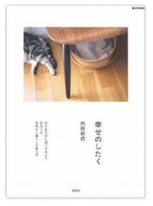 内田彩仍さんの新刊『幸せのしたく』