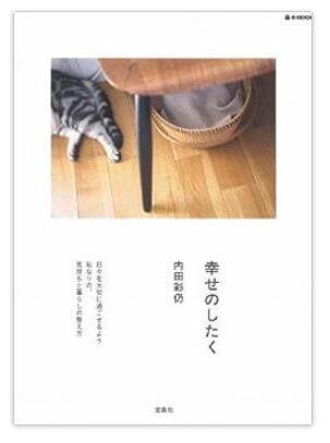 内田彩仍さん新刊『幸せのしたく』