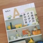 香奈子さんの「日曜品のアイデアBOOK」