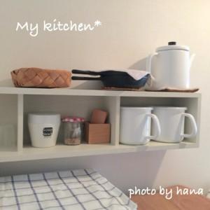 無印良品 キッチン