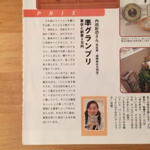 内田彩仍 雑誌