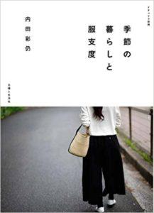 内田彩仍新刊