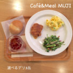 Café&Meal MUJIのDeliレシピ