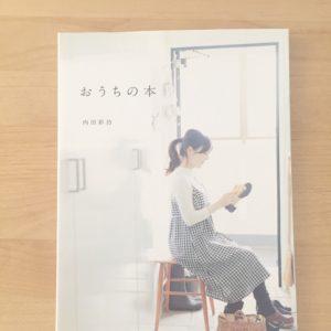 内田彩仍 お家の本