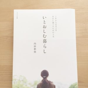 内田彩仍さんの新刊「いとおしむ暮らし」