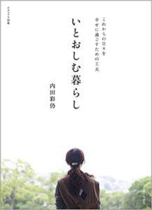 内田彩仍 新刊 いとおしむ暮らし ナチュハナ