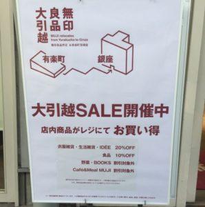 無印良品 大引越sale 20%割引