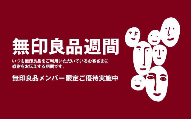 ryohinweek 無印良品週間 いつ発表 2019