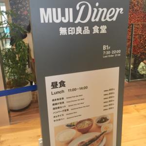 無印良品食堂 MUJI Diner