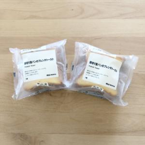 厚切り食パンのフレンチトースト 無印良品 ナチュハナ ハナヒヨ hanahiyo