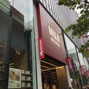 無印良品銀座店 ハナヒヨ hanahiyo 消費税増税