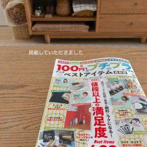 100円プチプラベストアイテム最新版